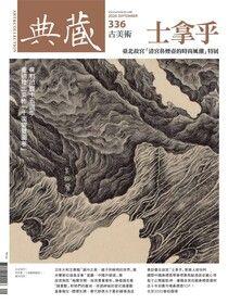 典藏古美術 09月號/2020 第336期