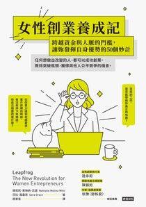 女性創業養成記