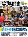 City玩家周刊-台中 第02期