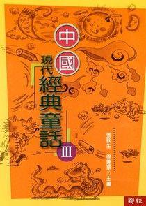 中國現代經典童話III