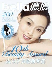 bella儂儂 04月號/2012 第335期 別冊