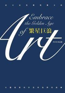 繁星巨浪:從卡拉瓦喬到畢卡索,大藝術家的作品和他們的故事