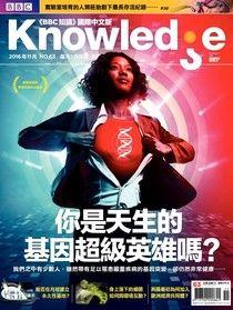 BBC知識 Knowledge 11月號/2016 第63期