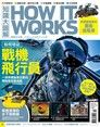 HOW IT WORKS知識大圖解國際中文版 10月號/2019 第61期