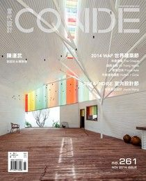 CONDE當代設計雜誌 11月號/2014 第261期