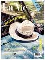 La Vie 07月號/2016 第147期
