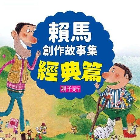 賴馬創作故事集-經典篇(有聲書)