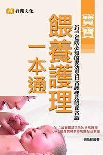寶寶餵養護理一本通