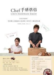 Chef手感烘焙