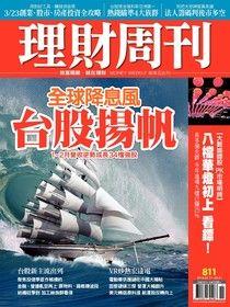 理財周刊 第811期 2016/03/10