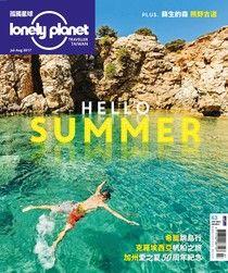 Lonely Planet 孤獨星球雙月刊 7+8月號/2017 第63期
