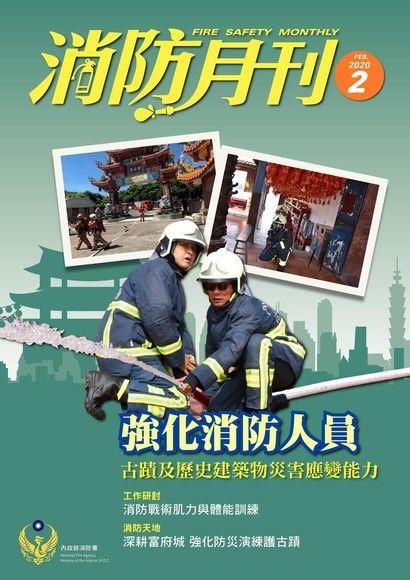 消防月刊 2020年02月號