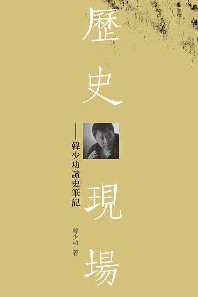 歷史現場 :韓少功讀史筆記