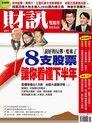 財訊雙週刊 401期