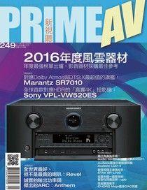 PRIME AV 新視聽 01月號/2016 第249期