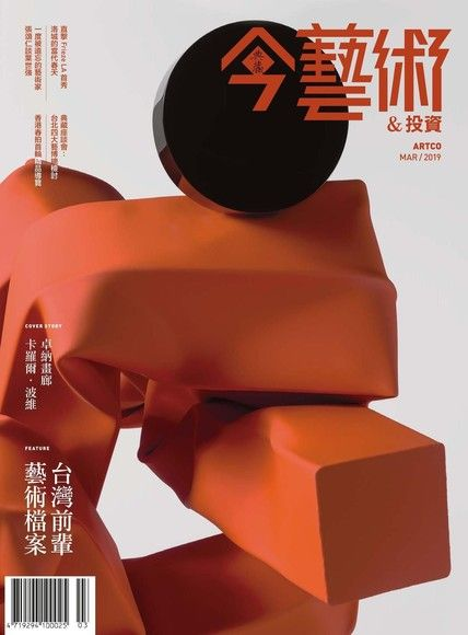 典藏今藝術&投資 03月號/2019 第318期