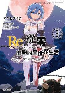 Re:從零開始的異世界生活 第三章 Truth of Zero(03)