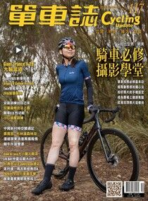 Cycling Update單車誌雙月刊 12-01月號 2020年 第117期