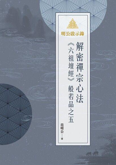明公啟示錄:解密禪宗心法——《六祖壇經》般若品之五
