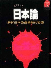 日本論:解析日本強盛繁榮的秘密