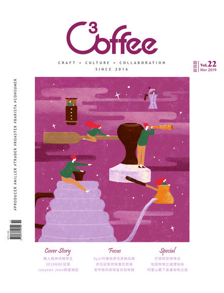 C³offee 咖啡誌 11月號/2019第22期
