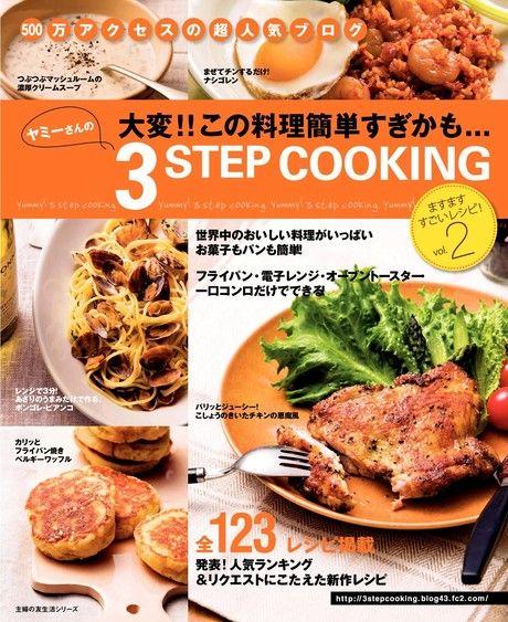 Yummy的3步料理2(日文書)