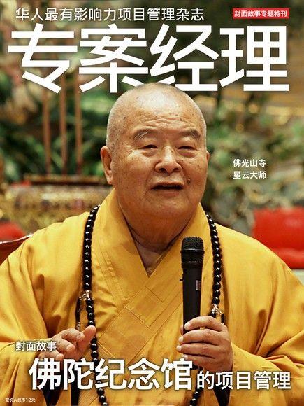專案經理雜誌 簡體版 04月號/2014 第14期