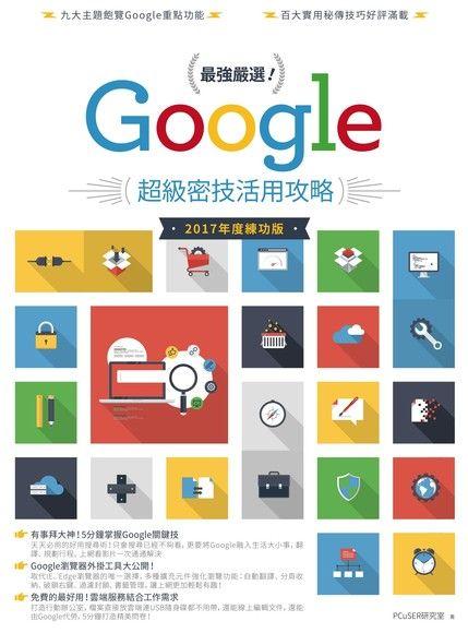 最強嚴選!Google超級密技活用攻略(2017 年度練功版)