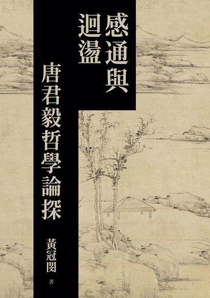 感通與迴盪:唐君毅哲學論探