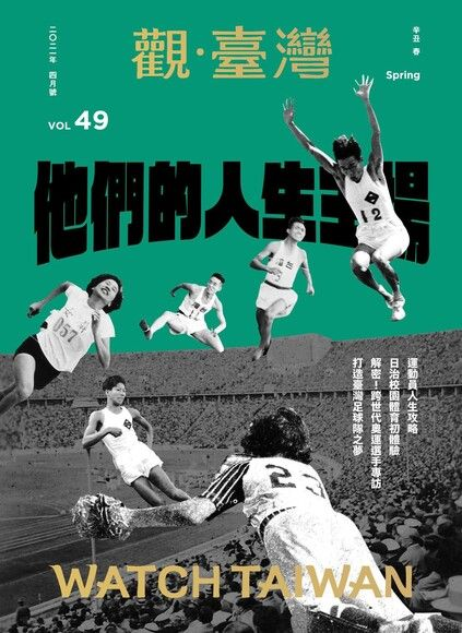 Watch Taiwan《觀.臺灣》49期-他們的人生主場