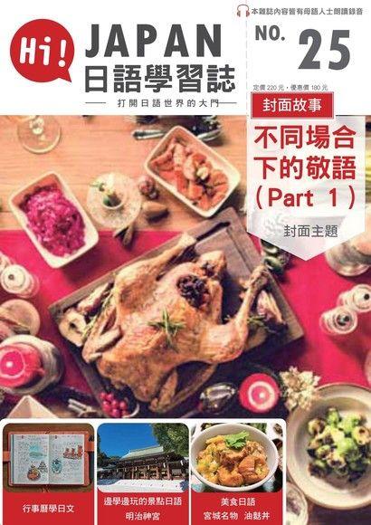 HI!JAPAN日語學習誌 08月號 2017 第25期