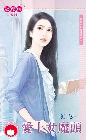 愛上女魔頭【再說一次我愛妳之一】(限)