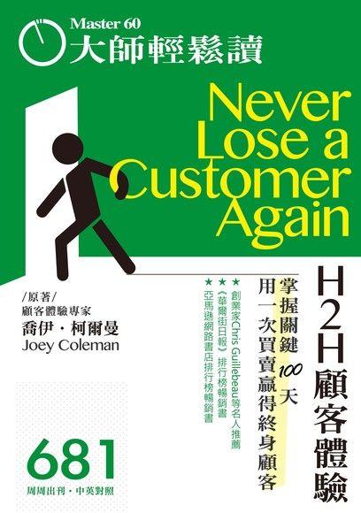 大師輕鬆讀 2018/08/01 No.681期