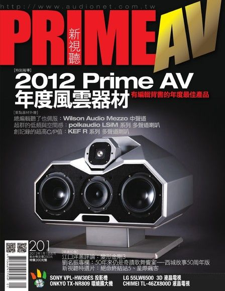 Prime AV 新視聽_No.201_01月_2012年