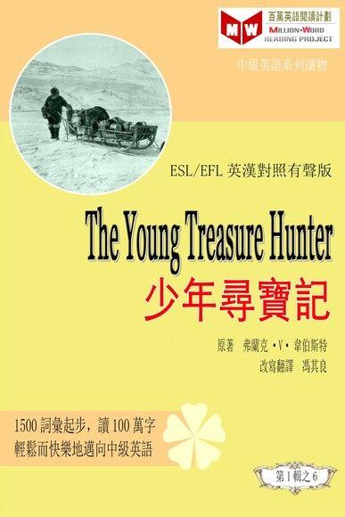 The Young Treasure Hunter少年尋寶記(ESL/EFL 英漢對照繁體版)