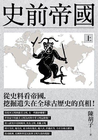 史前帝國(上)