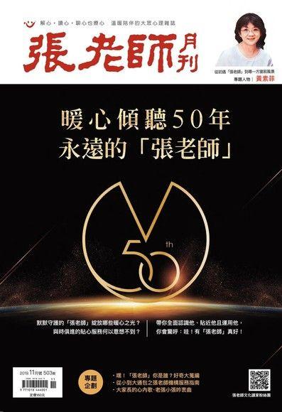 張老師月刊2019年11月/503期