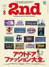 2nd 2020年8月號 Vol.161 【日文版】
