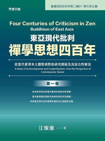 東亞現代批判禪學思想四百年(第一卷)