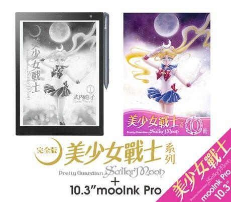 mooInk Pro + 《美少女戰士完全版(10冊)》套組
