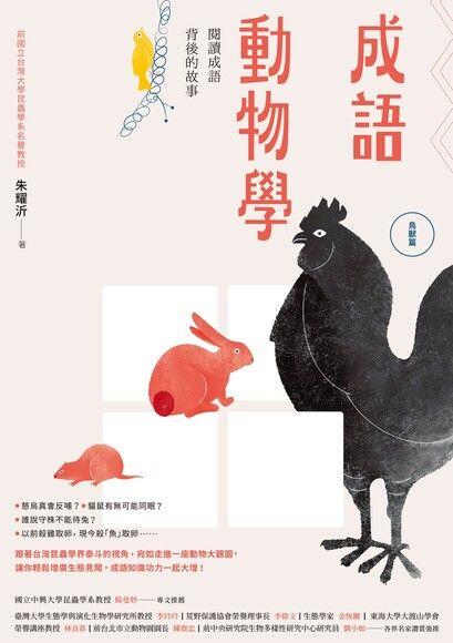 成語動物學【鳥獸篇】