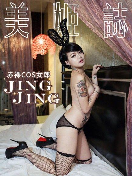 美姬誌-赤裸COS女郎Jing Jing