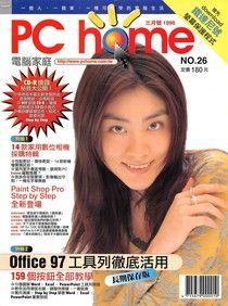 PC home 電腦家庭 03月號/1998 第026期