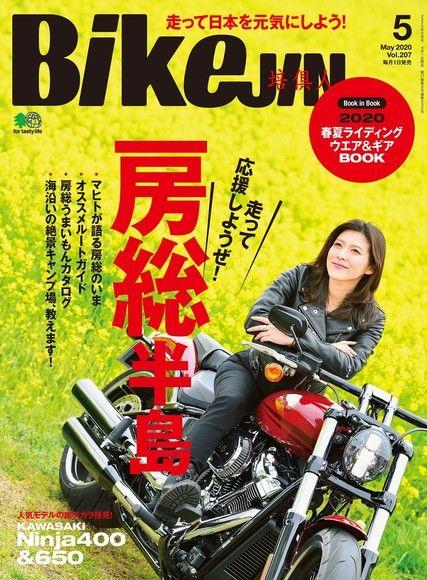 BikeJIN/培倶人 2020年5月號 Vol.207 【日文版】