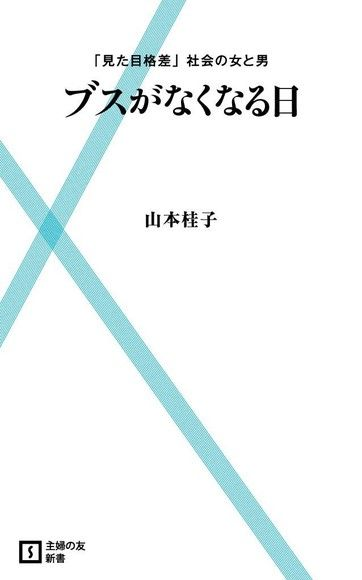 醜女消失的日子(日文書)