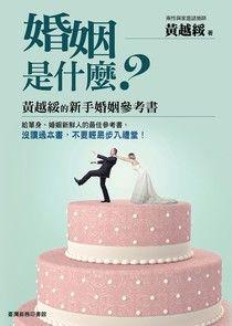 婚姻是什麼:黃越綏的新手婚姻參考書