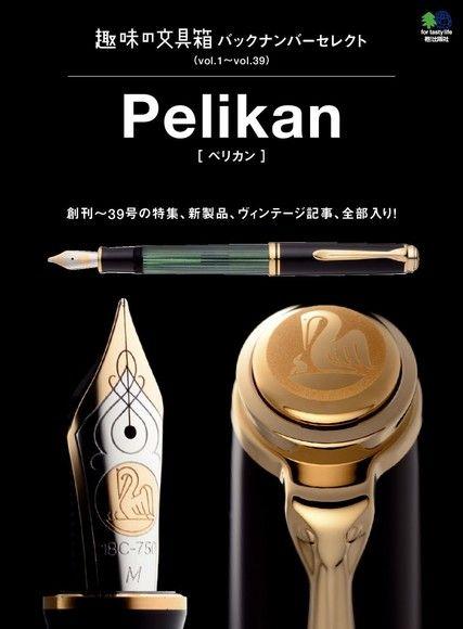 趣味的文具箱精選輯-Pelikan【日文版】