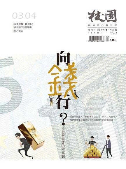 校園雜誌雙月刊2019年3、4月號:向錢行?──再思基督徒的財富觀