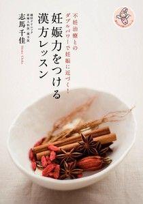 創造懷孕體質的中醫課程(日文書)