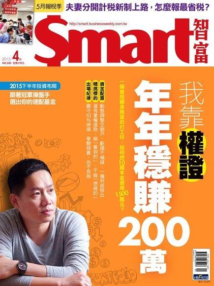 Smart 智富 04月號/2015 第200期